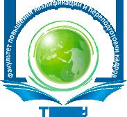 Курсы повышения квалификации с 22 апреля по 26 апреля 2019 года