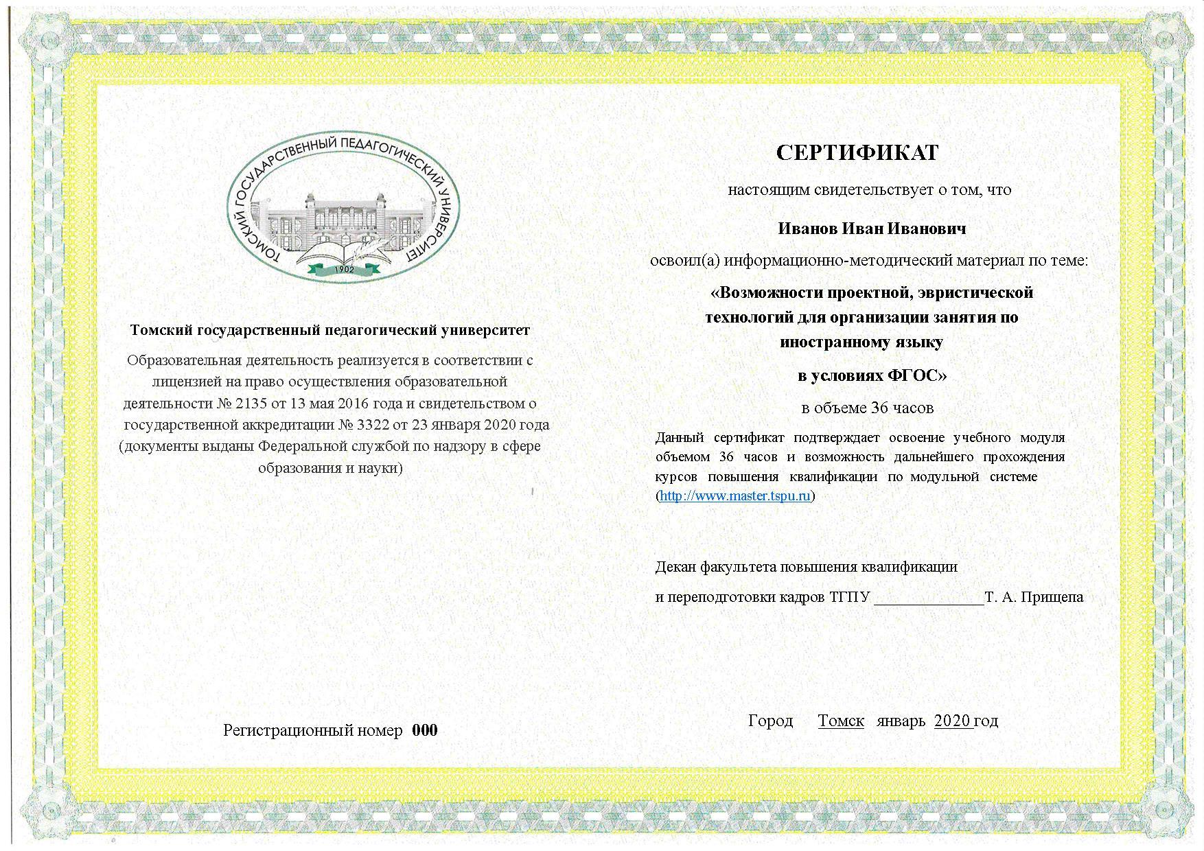 Профессиональная сертификация учителей сертификация на автотранспорте деталей машин